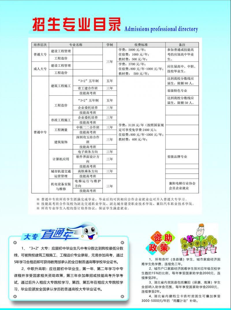 招生简章3.jpg